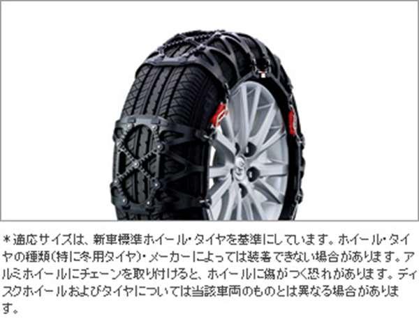 『プロボックス』 純正 NCP160V バイアスロンチェーン パーツ トヨタ純正部品 probox オプション アクセサリー 用品