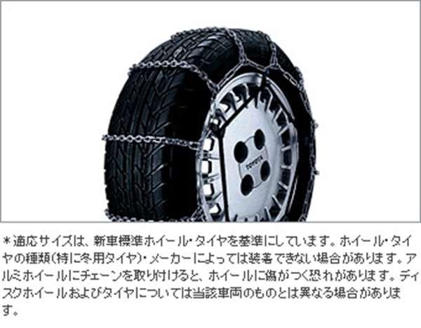 『プロボックス』 純正 NCP160V 合金鋼チェーン パーツ トヨタ純正部品 probox オプション アクセサリー 用品