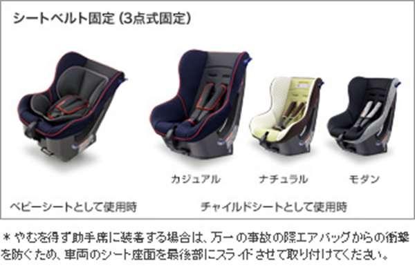 『プロボックス』 純正 NCP160V チャイルドシート NEOG-baby パーツ トヨタ純正部品 probox オプション アクセサリー 用品