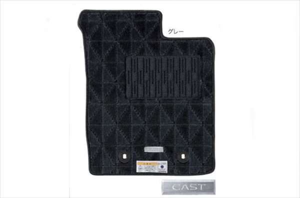 『キャスト』 純正 LA250S LA260S カーペットマット(高機能タイプ) グレー パーツ ダイハツ純正部品 フロアカーペット カーマット カーペットマット cast オプション アクセサリー 用品