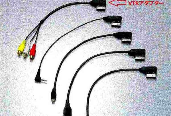 A8 パーツ MMI接続アダプターのVTRアダプターのみ1本※矢印部分のみ アウディ純正部品 4HCREF 4HCTGF 4HCTGL オプション アクセサリー 用品 純正