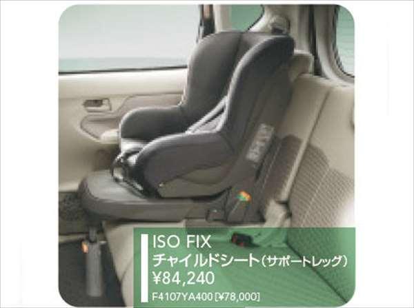 【ステラ】純正 LA150F ISO FIX チャイルドシート(サポートレッグ) パーツ スバル純正部品 stella オプション アクセサリー 用品