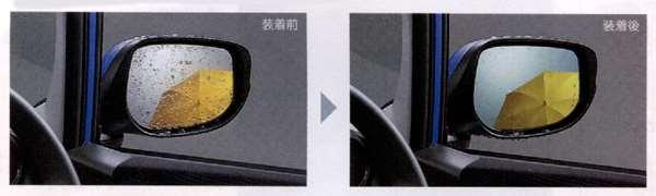 『フィット』 純正 GE6 GE7 GE8 GE9 GP1 GP4 アクアクリーンミラー パーツ ホンダ純正部品 FIT オプション アクセサリー 用品