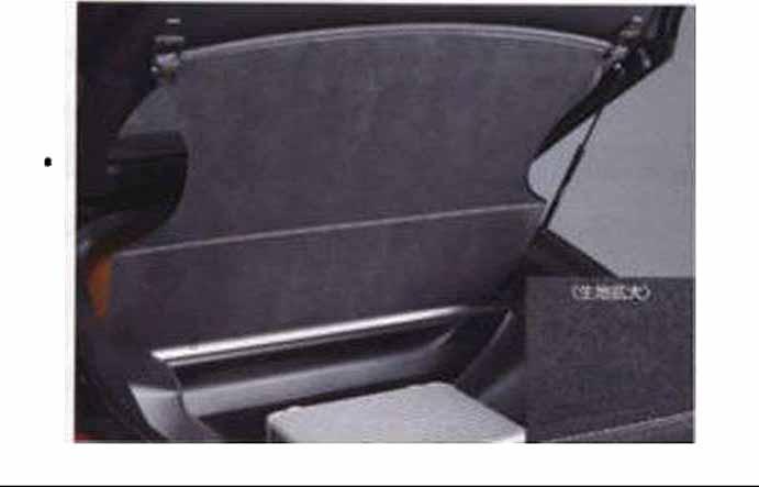 『フェアレディーZ』 純正 Z34 HZ34 トノカバー(アルカンターラ製) パーツ 日産純正部品 荷室 トランク FAIRLADYZ オプション アクセサリー 用品