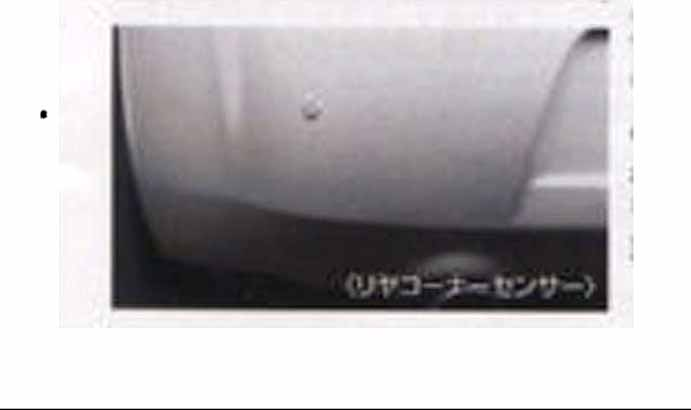 『フェアレディーZ』 純正 Z34 HZ34 リヤコーナーセンサー(リヤコーナ-2センサー+インジケーター)塗装対応用 パーツ 日産純正部品 危険通知 接触防止 障害物 FAIRLADYZ オプション アクセサリー 用品