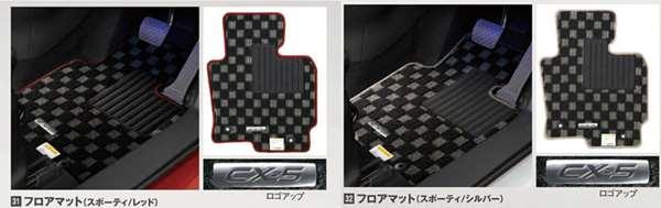 『CX-5』 純正 KEEFW KE2AW KE2FW KE5AW KE5FW フロアマット パーツ マツダ純正部品 オプション アクセサリー 用品
