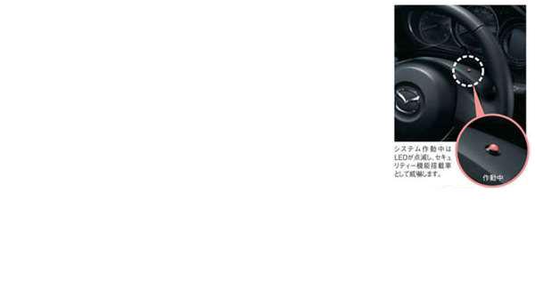 『CX-5』 純正 KEEFW KE2AW KE2FW KE5AW KE5FW バーグアラーム パーツ マツダ純正部品 オプション アクセサリー 用品