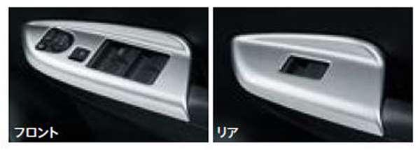 『フィット』 純正 GP5 GP6 GK3 GK4 GK5 GK6 インテリアパネル ドアスイッチパネル(フロント・リア用左右セット) パーツ ホンダ純正部品 内装パネル内装ベゼル パワーウィンドウパネル オプション アクセサリー 用品