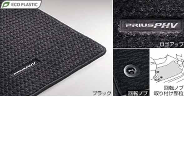 『プリウスPHV』 純正 ZVW35 フロアマット デラックスタイプ パーツ トヨタ純正部品 フロアカーペット カーマット カーペットマット prius オプション アクセサリー 用品