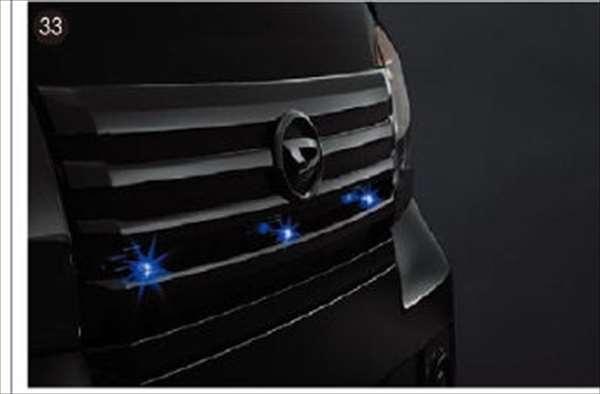 『アトレーワゴン』 純正 S321G S331G LEDフロントグリルイルミネーション パーツ ダイハツ純正部品 カスタム エアロパーツ オプション アクセサリー 用品