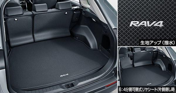 『RAV4』 純正 MXAA54 MXAA52 AXAH54 AXAH52 ラゲージソフトトレイ ラゲージ部 パーツ トヨタ純正部品 ラゲッジマット トランクトレイ 滑り止め オプション アクセサリー 用品