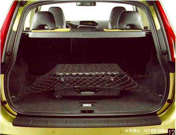 V60 S60 パーツ ラゲッジネット(V60) ボルボ純正部品 FB4164T FB6304T オプション アクセサリー 用品 純正 ネット