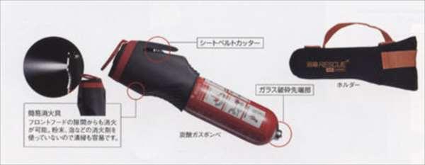 『ルクラ』 純正 L455F L465F 消棒RESCUE (簡易消火具/ホルダー付) パーツ スバル純正部品 消火器 消化具 車両火災 LUCRA オプション アクセサリー 用品