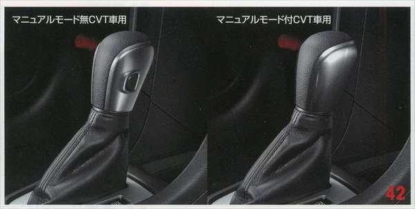 『スイフト』 純正 ZC72S シフトノブカバー ヘアライン調 パーツ スズキ純正部品 swift オプション アクセサリー 用品