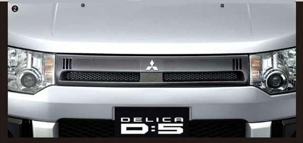 『デリカD:5』 純正 CV1W スモークグリル パーツ 三菱純正部品 DELICA オプション アクセサリー 用品
