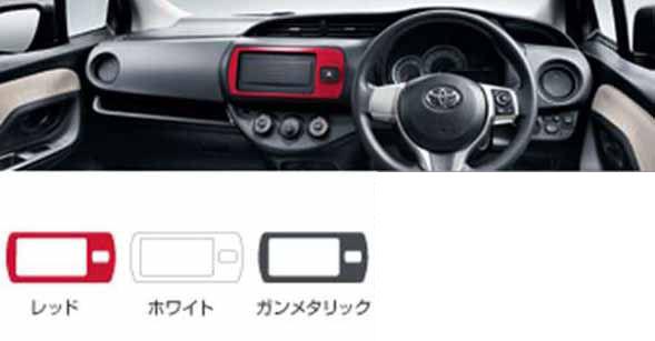 『ヴィッツ』 純正 NCP131 ドレスアップパネル パーツ トヨタ純正部品 vitz オプション アクセサリー 用品