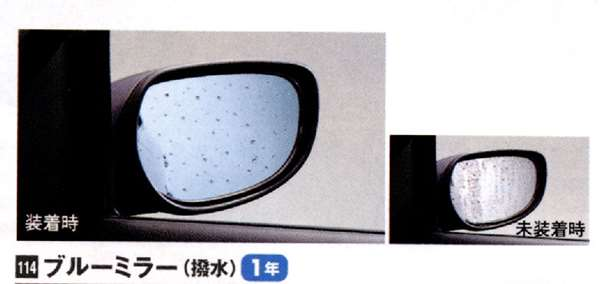 『ベリーサ』 純正 DC5W DC5R ブルーミラー(撥水)ヒーテッドミラー無車のみ(左右セット) パーツ マツダ純正部品 VERISA オプション アクセサリー 用品