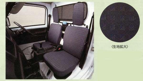 『NT100クリッパー』 純正 DR16T シート全カバー パーツ 日産純正部品 オプション アクセサリー 用品