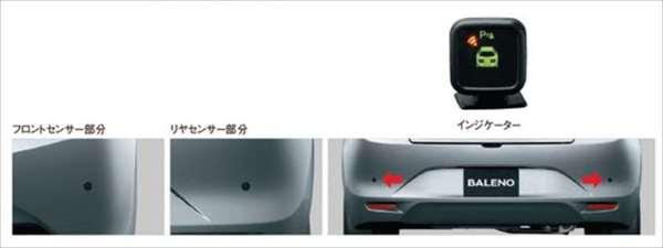 『バレーノ』 純正 WB42S コーナーセンサー パーツ スズキ純正部品 危険察知 接触防止 セキュリティー baleno オプション アクセサリー 用品