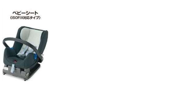 『バレーノ』 純正 WB42S ベビーシート(ISOFIX対応タイプ) 本体のみ ※ベースシートは別売 パーツ スズキ純正部品 baleno オプション アクセサリー 用品
