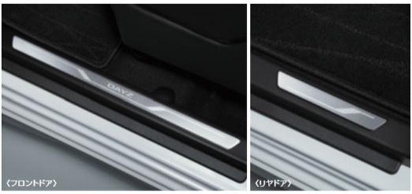 『デイズ』 純正 B43W B44W B45W B46W B47W B48W キッキングプレート パーツ 日産純正部品 オプション アクセサリー 用品