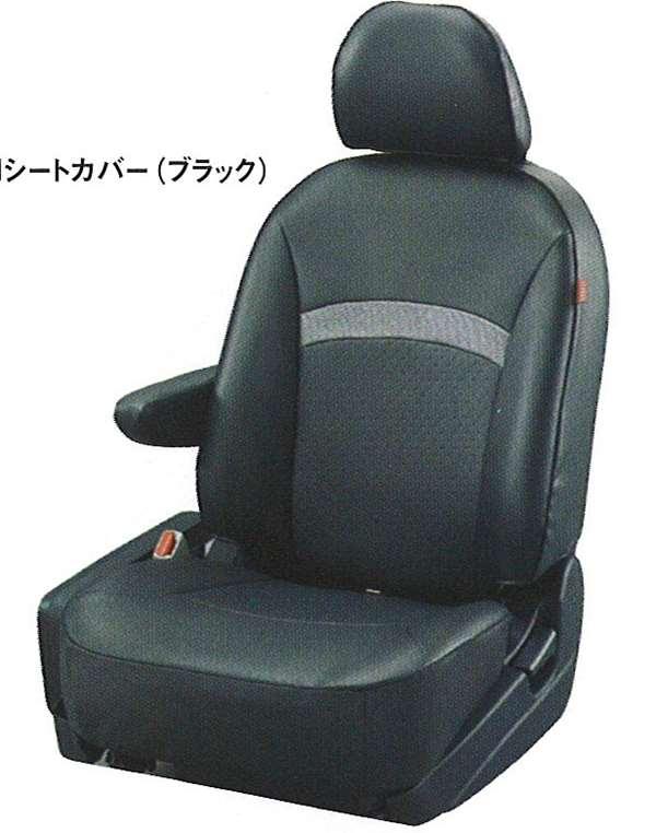 『グランディス』 純正 NA4 本革調シートカバー(ブラック) パーツ 三菱純正部品 座席カバー 汚れ シート保護 GRANDIS オプション アクセサリー 用品