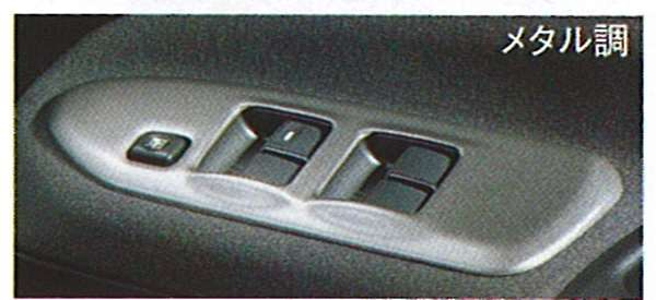 『ランサー』 純正 CS2 CS6 CS5 ドアスイッチパネル(メタル調) パーツ 三菱純正部品 内装ベゼル パワーウィンドウパネル LANCER オプション アクセサリー 用品