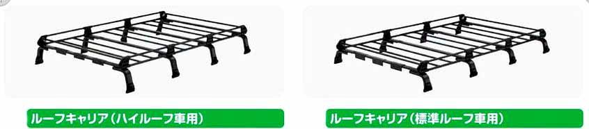 『タウンボックス』 純正 DS64W ルーフキャリア パーツ 三菱純正部品 TOWNBOX オプション アクセサリー 用品