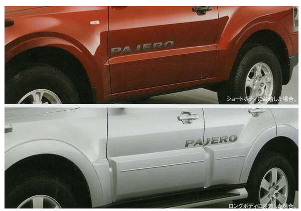 『パジェロ』 純正 V98W V97W V93W V88W ストライプテープ(ロゴタイプ) パーツ 三菱純正部品 ステッカー シール ワンポイント PAJERO オプション アクセサリー 用品
