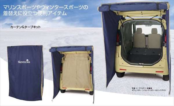 『スペーシア』 純正 MK42S カーテン&タープキット パーツ スズキ純正部品 spacia オプション アクセサリー 用品
