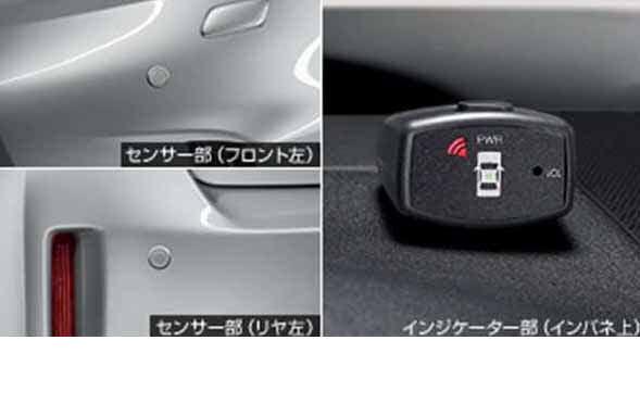 『プリウスα』 純正 ZVW41 ZVW40 コーナーセンサー ボイス4センサー(インジケーターキット)※本体のみ センサー別売り パーツ トヨタ純正部品 危険察知 接触防止 セキュリティー prius オプション アクセサリー 用品