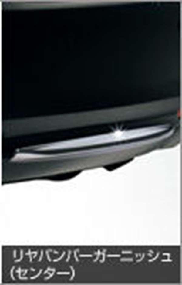 『クラウンマジェスタ』 純正 GWS214 リヤバンパーガーニッシュ センター パーツ トヨタ純正部品 エアロパーツ パネル カスタム crown オプション アクセサリー 用品