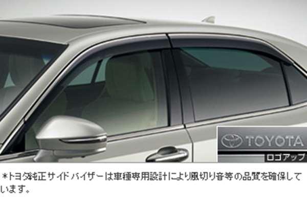 アクセサリー 雨除け 純正 オプション 用品 crown GRS180 GRS182 パーツ ベーシック トヨタ純正部品 ドアバイザー 『クラウンロイヤル』 雨よけ サイドバイザー