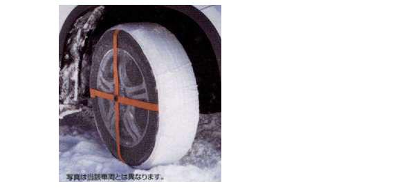 『ティーダラティオ』 純正 N17 オートソック (175/70R 14用) パーツ 日産純正部品 雪 凍結 スノー TIIDA オプション アクセサリー 用品
