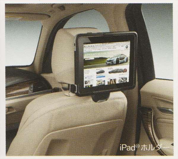 1 パーツ トラベル&コンフォート・システムのiPadホルダー ※ベース・キャリアは別売です BMW純正部品 1A16 1B30 オプション アクセサリー 用品 純正