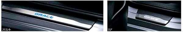 『グレイス』 純正 GM4 サイドステップガーニッシュ フロント・リヤ左右セット パーツ ホンダ純正部品 ステップ 保護 プレート GRACE オプション アクセサリー 用品