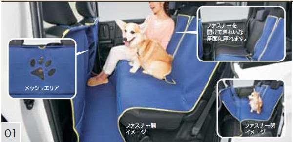 【グレイス】純正 GM4 ペットシートマット パーツ ホンダ純正部品 GRACE オプション アクセサリー 用品