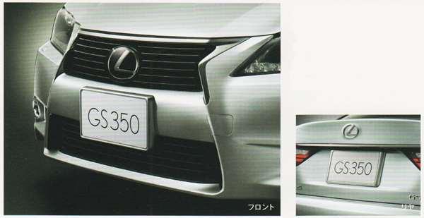 GS パーツ ナンバーフレームセット(フロント・リヤ) ※リヤ封印注意 レクサス純正部品 BEXQB BETQH オプション アクセサリー 用品 純正 ナンバー