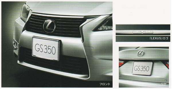 GS パーツ メッキナンバーフレーム(フロント・リヤ) ※リヤ封印注意 レクサス純正部品 BEXQB BETQH オプション アクセサリー 用品 純正 メッキ