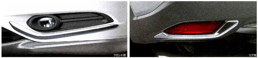 『ヴェゼル』 純正 RU3 バンパーガーニッシュ 左右セット パーツ ホンダ純正部品 エアロパーツ パネル カスタム vezel オプション アクセサリー 用品