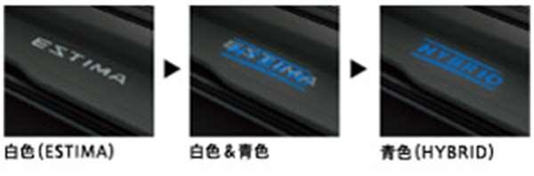 『エスティマハイブリッド』 純正 AHR20 ステップイルミネーション パーツ トヨタ純正部品 estima オプション アクセサリー 用品