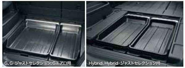 『フリードスパイク』 純正 GP3 システムカーゴトレイ 縁高タイプ パーツ ホンダ純正部品 ラゲージトレイ ラゲッジトレイ トランクトレイ FREED オプション アクセサリー 用品
