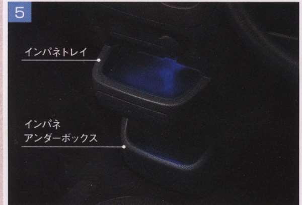 『デリカD:2』 純正 MB15S インパネトレイイルミネーション パーツ 三菱純正部品 照明 DELICA オプション アクセサリー 用品