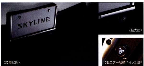 『スカイラインクロスオーバー』 純正 j50 nj50 フロントサイドビューモニター パーツ 日産純正部品 SKYLINE オプション アクセサリー 用品