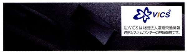 『スカイラインクロスオーバー』 純正 j50 nj50 VICS(ビーコン)キット パーツ 日産純正部品 SKYLINE オプション アクセサリー 用品