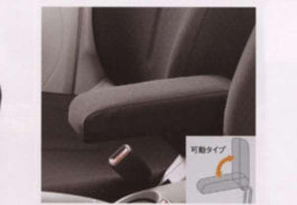 『アイ』 純正 HA1W HA3W アームレスト パーツ 三菱純正部品 オプション アクセサリー 用品