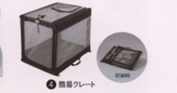 『アイ』 純正 HA1W HA3W 簡易クレート パーツ 三菱純正部品 オプション アクセサリー 用品