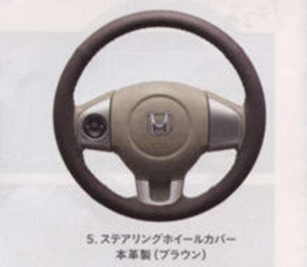 纯正的JF1 JF2驾驶盘覆盖物书皮革制造(棕色)零件本田纯正零部件方向盘覆盖物转向系统覆盖物选项配饰用品