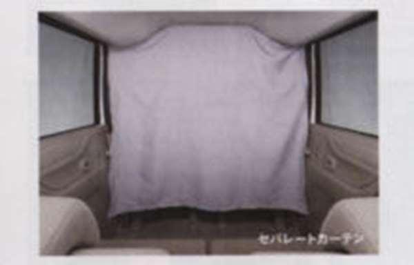 『NBOX』 純正 JF1 JF2 カーテン (セパレートカーテン) パーツ ホンダ純正部品 オプション アクセサリー 用品