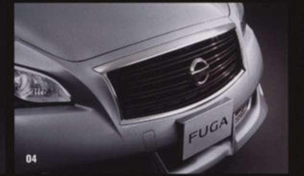 『フーガ』 純正 KY51 Y51 KNY51 ミッドナイトブラックグリル 32MD0 パーツ 日産純正部品 fuga オプション アクセサリー 用品